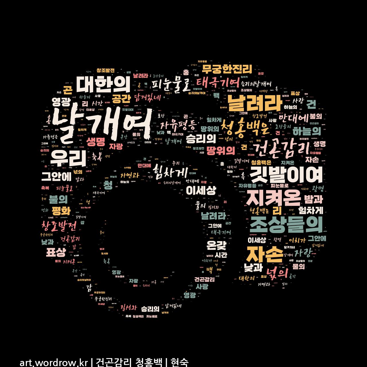 워드 클라우드: 건곤감리 청홍백 [현숙]-66